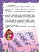 Трикси-Фикси. Звездные куколки и дракон — фото, картинка — 4