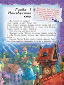 Трикси-Фикси. Звездные куколки и дракон — фото, картинка — 5
