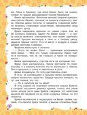 Трикси-Фикси. Звездные куколки и дракон — фото, картинка — 6