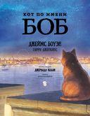 Кот по имени Боб — фото, картинка — 1