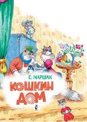 Кошкин дом — фото, картинка — 1