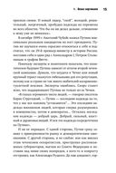 Россия 2000-х. Путин и другие — фото, картинка — 9