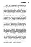 Россия 2000-х. Путин и другие — фото, картинка — 13