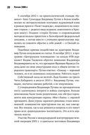 Россия 2000-х. Путин и другие — фото, картинка — 14