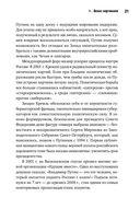 Россия 2000-х. Путин и другие — фото, картинка — 15