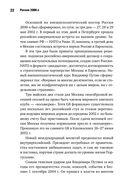 Россия 2000-х. Путин и другие — фото, картинка — 16