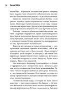Россия 2000-х. Путин и другие — фото, картинка — 8
