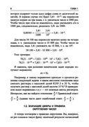 Учимся решать задачи по химии. Общий подход — фото, картинка — 7