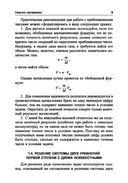 Учимся решать задачи по химии. Общий подход — фото, картинка — 10