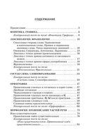 Русский язык: весь школьный курс в таблицах, упражнениях и тестах — фото, картинка — 1