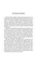 Русский язык: весь школьный курс в таблицах, упражнениях и тестах — фото, картинка — 4