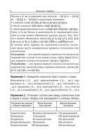 Русский язык: весь школьный курс в таблицах, упражнениях и тестах — фото, картинка — 7