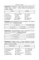 Русский язык: весь школьный курс в таблицах, упражнениях и тестах — фото, картинка — 8