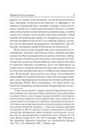 Падение Римской империи — фото, картинка — 11