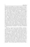 Падение Римской империи — фото, картинка — 8