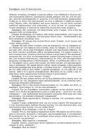 Платон. Полное собрание сочинений в одном томе — фото, картинка — 7