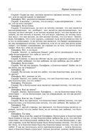 Платон. Полное собрание сочинений в одном томе — фото, картинка — 8