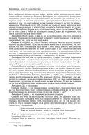 Платон. Полное собрание сочинений в одном томе — фото, картинка — 9