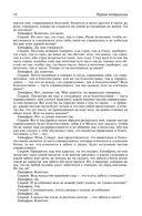 Платон. Полное собрание сочинений в одном томе — фото, картинка — 10