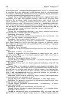 Платон. Полное собрание сочинений в одном томе — фото, картинка — 12