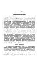 Платон. Полное собрание сочинений в одном томе — фото, картинка — 14