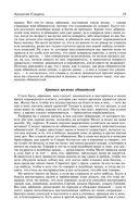 Платон. Полное собрание сочинений в одном томе — фото, картинка — 15