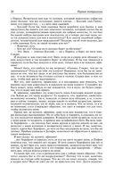 Платон. Полное собрание сочинений в одном томе — фото, картинка — 16