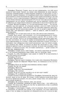 Платон. Полное собрание сочинений в одном томе — фото, картинка — 2
