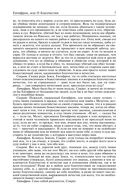 Платон. Полное собрание сочинений в одном томе — фото, картинка — 3