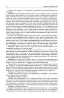 Платон. Полное собрание сочинений в одном томе — фото, картинка — 4