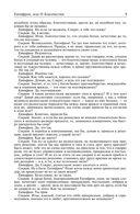 Платон. Полное собрание сочинений в одном томе — фото, картинка — 5