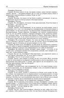 Платон. Полное собрание сочинений в одном томе — фото, картинка — 6