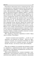 Страница 11