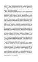 Анти-Дюринг. Диалектика природы — фото, картинка — 7
