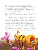 Кот да Винчи и его друзья — фото, картинка — 14