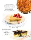 Искусство идеального пирога. Большая книга — фото, картинка — 2