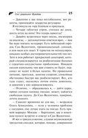 Сон дядюшки Фрейда (м) — фото, картинка — 15