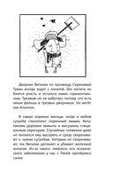 Сантехник, его кот, жена и другие подробности — фото, картинка — 4