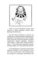Сантехник, его кот, жена и другие подробности — фото, картинка — 7
