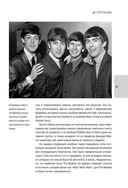 The Beatles. История за каждой песней — фото, картинка — 13
