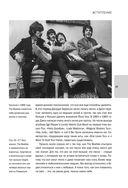 The Beatles. История за каждой песней — фото, картинка — 15