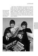The Beatles. История за каждой песней — фото, картинка — 9