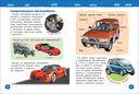 Автомобили. Энциклопедия для детского сада — фото, картинка — 3