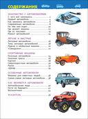 Автомобили. Энциклопедия для детского сада — фото, картинка — 1