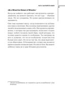 Гуру. Как стать признанным экспертом — фото, картинка — 12