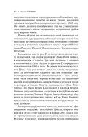Солдаты холодной войны — фото, картинка — 7