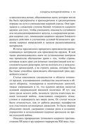 Солдаты холодной войны — фото, картинка — 8