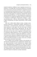 Солдаты холодной войны — фото, картинка — 10