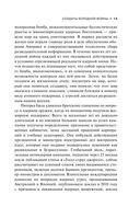 Солдаты холодной войны — фото, картинка — 12
