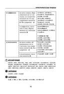 Русский язык. Универсальный справочник. 5-11 классы — фото, картинка — 15